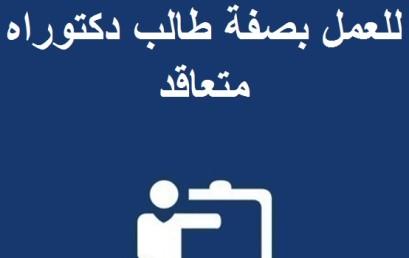 إعلان عن فتح مبارتين للعمل بصفة طالب دكتوراه متعاقد