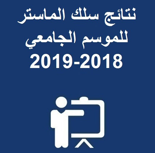 نتائج سلك الماستر للموسم الجامعي 2018-2019