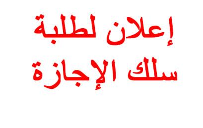 إعلان بخصوص تاريخ امتحانات الدورة الخريفية العادية برسم الموسم الجامعي 2019-2020
