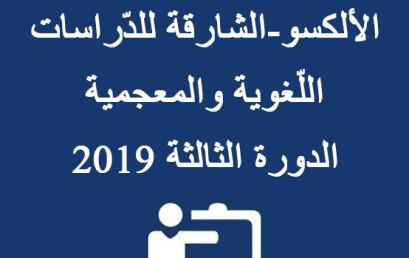إعلان التّرشّح لجائزة الألكسو-الشارقة للدّراسات اللّغوية والمعجمية الدورة الثالثة 2019