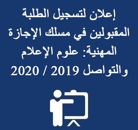 إعلان لتسجيل الطلبة المقبولين في مسلك الإجازة المهنية: علوم الإعلام والتواصل  2019 / 2020
