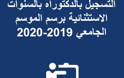 إعلان بخصوص إعـــــادة التسجيل بالدكتوراه  بالسنوات الاستثنائية برسم الموسم الجامعي  2019-2020