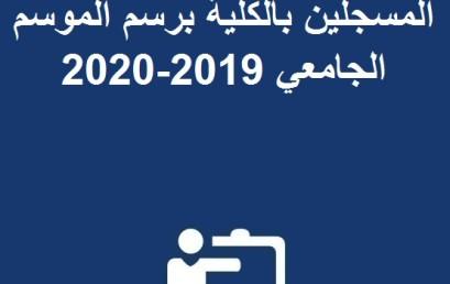 اللائحة الأولية للطلبة الجدد المسجلين بالكلية برسم الموسم الجامعي 2019-2020