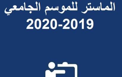 نتائج الانتقاء الأولي لسلك الماستر للموسم الجامعي 2019-2020