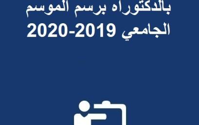 إعلان بخصوص إعادة التسجيل بالدكتوراه برسم الموسم الجامعي 2019-2020
