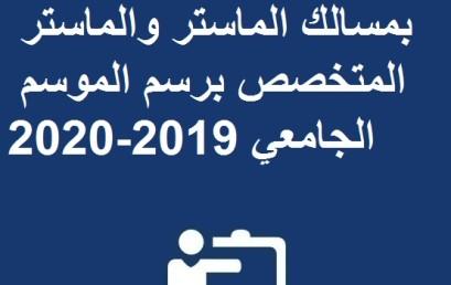 إعلان عن إعادة التسجيل بمسالك الماستر والماستر المتخصص برسم الموسم الجامعي 2019-2020