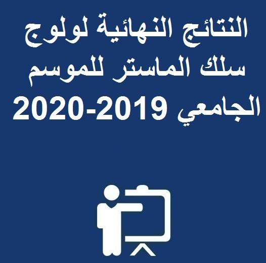 النتائج النهائية لولوج سلك الماستر للموسم الجامعي 2019-2020