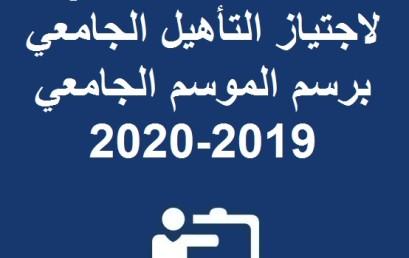 إعلان عن الترشيح لاجتياز التأهيل الجامعي برسم الموسم الجامعي 2019-2020