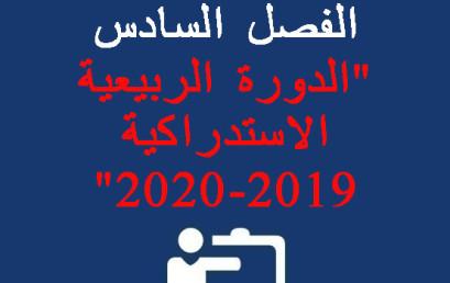 إعلان خاص بطلبة الفصل السادس «الدورة الربيعية الاستدراكية 2019-2020»