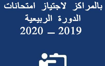 لائحة الطلبة المسجلين بالمراكز لاجتياز امتحانات الدورة الربيعية 2019 ـ 2020