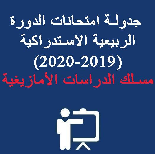 جدولة امتحانات الدورة الربيعية الاستدراكية (2019-2020) – مسلك الدراسات الأمازيغية