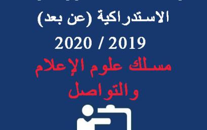 جدولة امتحانات الدورة الربيعية  الاستدراكية (عن بعد) 2019 / 2020  – مسلك علوم الإعلام والتواصل