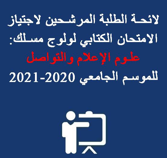 لائحة الطلبة المرشحين لاجتياز الامتحان الكتابي لولوج مسلك: علوم الإعلام والتواصل للموسم الجامعي 2020-2021