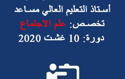 النتيجة النهائية لمباراة توظيف أستاذ التعليم العالي مساعد – تخصص: علم الاجتماع – دورة: 10 غشت 2020