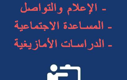 إعلان خاص بطلبة مسالك: الإعلام والتواصل، المساعدة الاجتماعية، الدراسات الأمازيغية