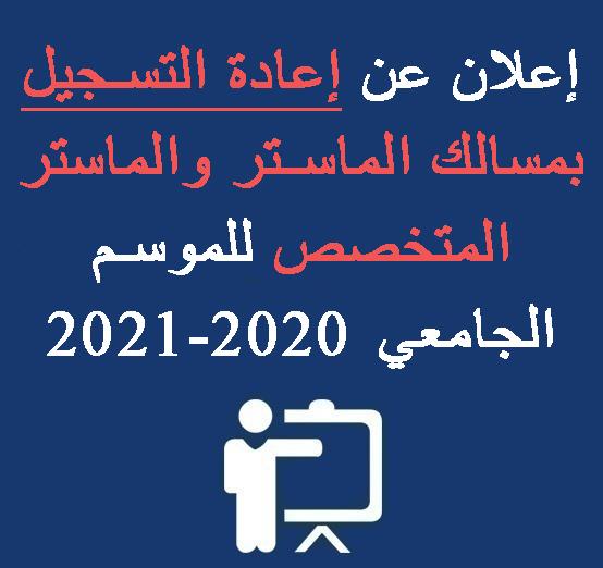 إعلان عن إعادة التسجيل بمسالك الماستر والماستر المتخصص للموسم الجامعي 2020-2021
