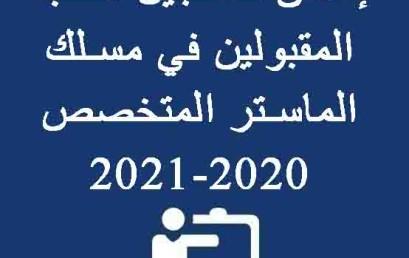 إعلان لتسجيل الطلبة المقبولين في مسلك الماستر المتخصص 2020-2021