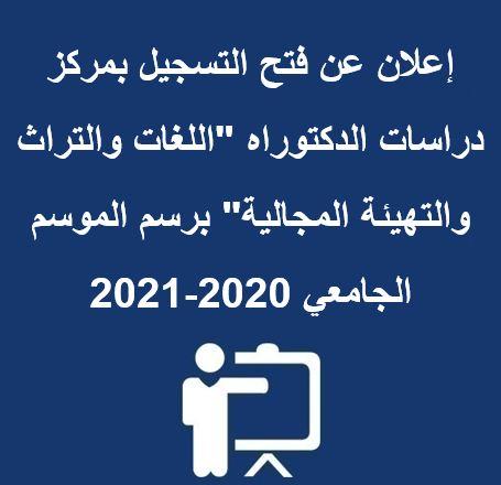 إعلان عن فتح التسجيل بمركز دراسات الدكتوراه «اللغات والتراث والتهيئة المجالية» برسم الموسم الجامعي 2020-2021