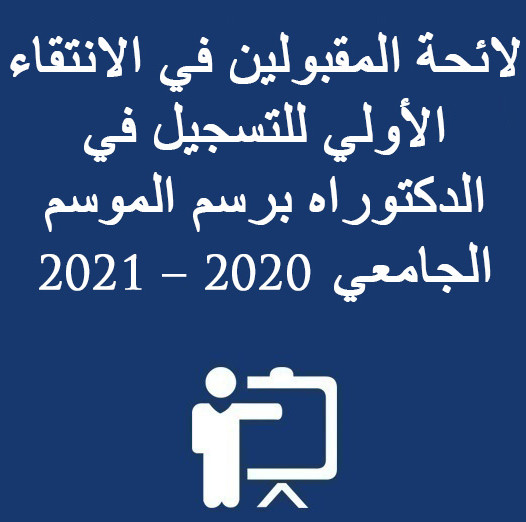 لائحة المقبولين في الانتقاء الأولي للتسجيل في الدكتوراه برسم الموسم الجامعي 2020 – 2021