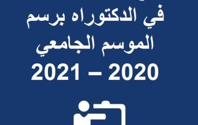 النتائج النهائية للتسجيل في الدكتوراه برسم الموسم الجامعي 2020 – 2021