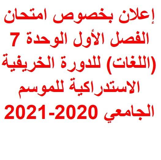 إعلان بخصوص امتحان الفصل الأول الوحدة 7 (اللغات) للدورة الخريفية الاستدراكية للموسم الجامعي 2020-2021