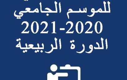 درس افتتاحي للموسم الجامعي 2020-2021 الدورة الربيعية تلقيه الدكتورة بهيجة سيمو مديرة  الوثائق الملكية الرباط  قراءة في كتاب: الصحراء المغربية من خلال الوثائق الملكية