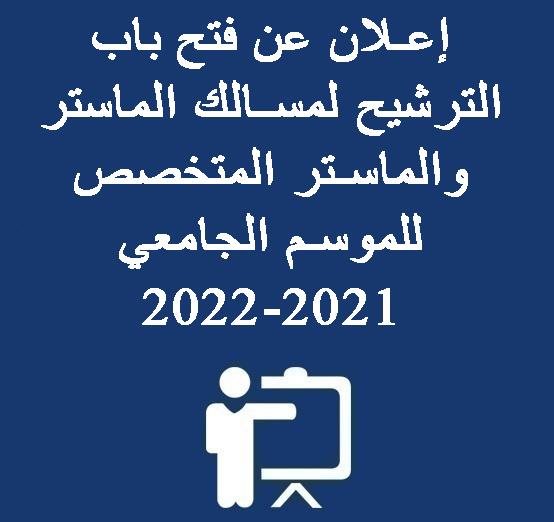 إعلان عن فتح باب الترشيح لمسالك الماستر والماستر المتخصص للموسم الجامعي 2021-2022
